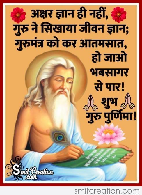 Shubh Guru Purnima