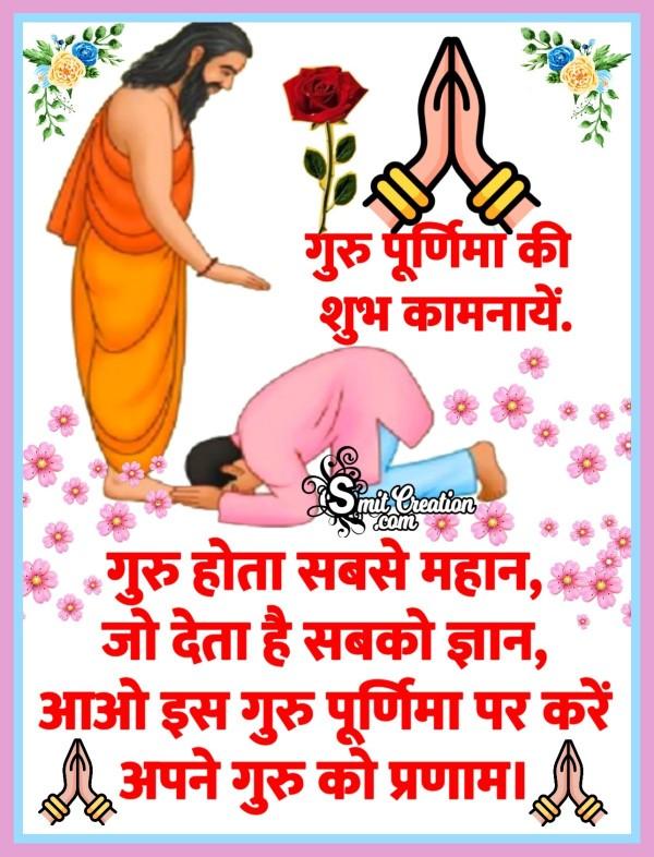 Guru Purnima Ki Shubhkamnaaye