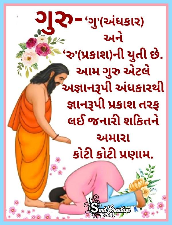 Guru Ne Amara Koti Koti Pranam