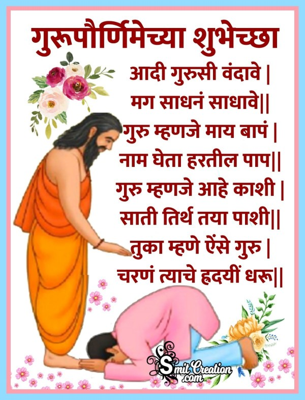 Guru Purnima Chya Shubhechha