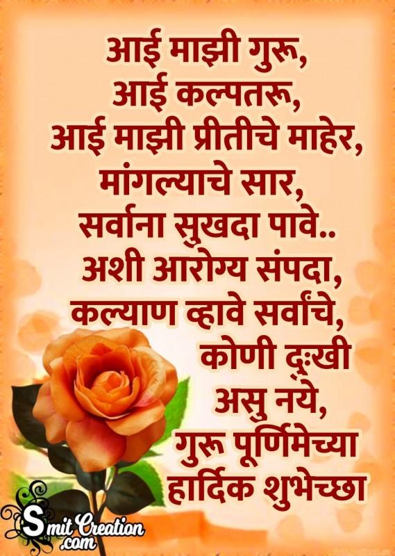 Aayi La Guru Purnima Shubhechha