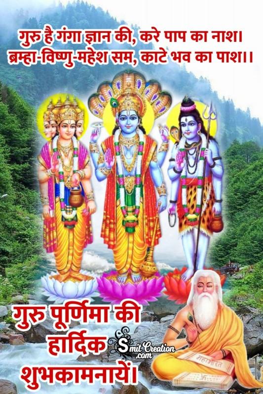 Guru Purnima Ki Hardik shubhkamnaye