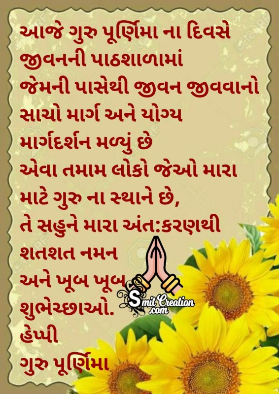 Happy Guru Purnima Gujarati Sandesh