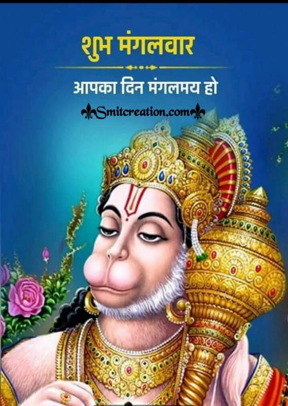 Shubh Mangalvar