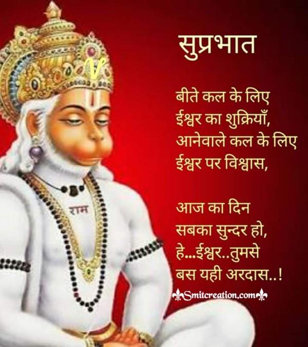 Suprabhat Aajka Din Sabka Sundar