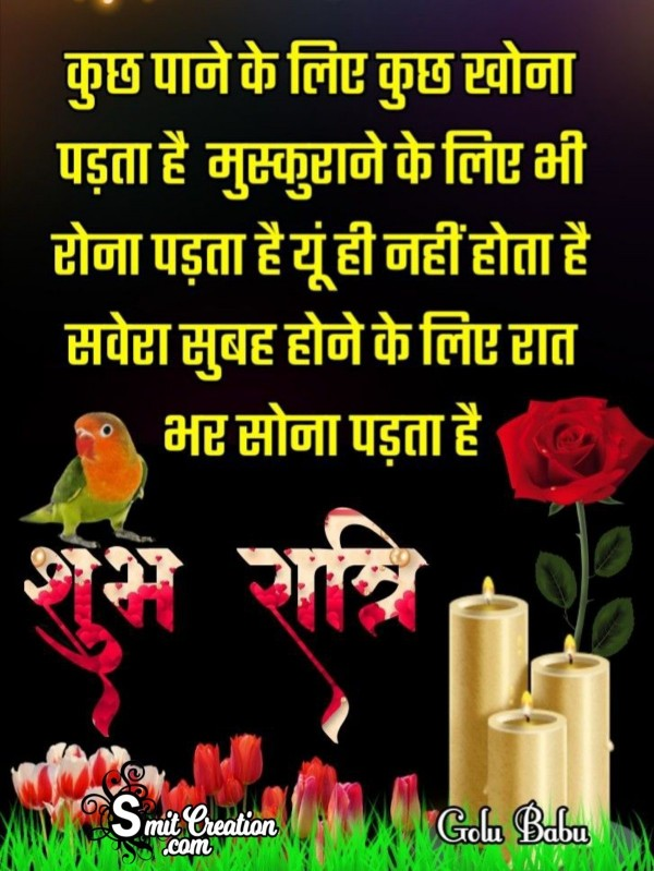 Shubh Ratri Message For Friend