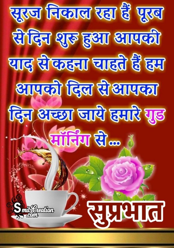 Suprabhat Dil Se