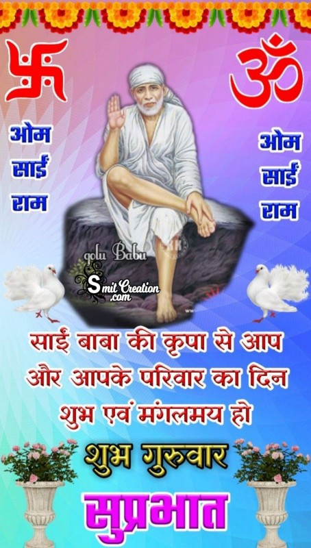 Good Morning Thursday Sai Baba Ki Krupa