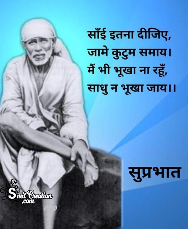 Suprabhat Sai Baba Wish