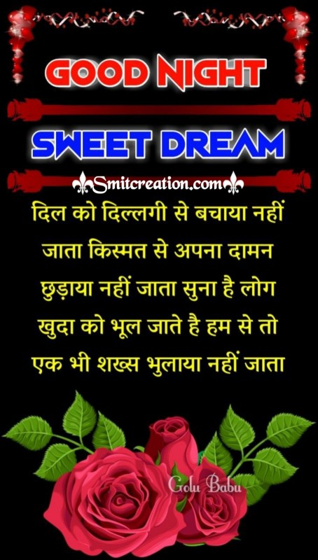 Good Night Dillagi Shayari