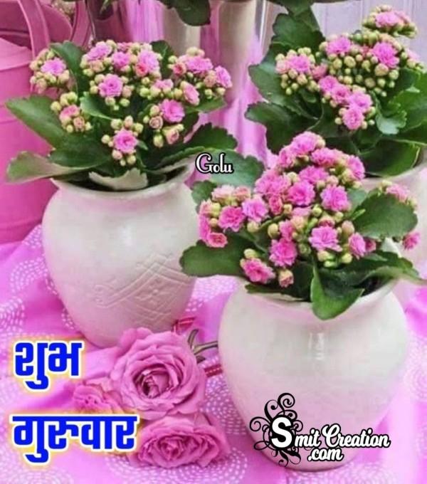 Shubh Guruvar Flower Bouquet