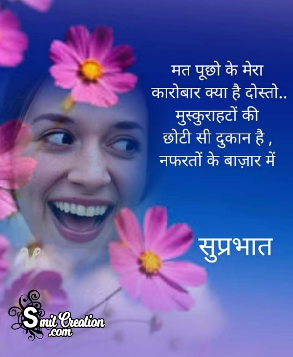 Suprabhat Dosto