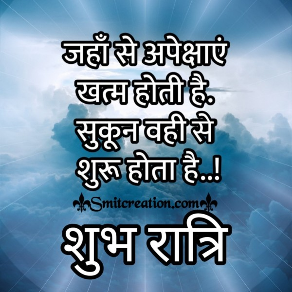 Shubh Ratri Apexa Quote