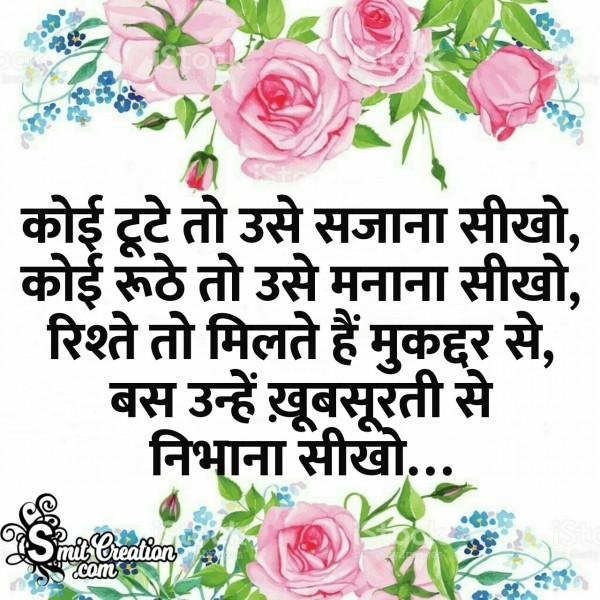 Koi Tute To Usey Sajana Sikho