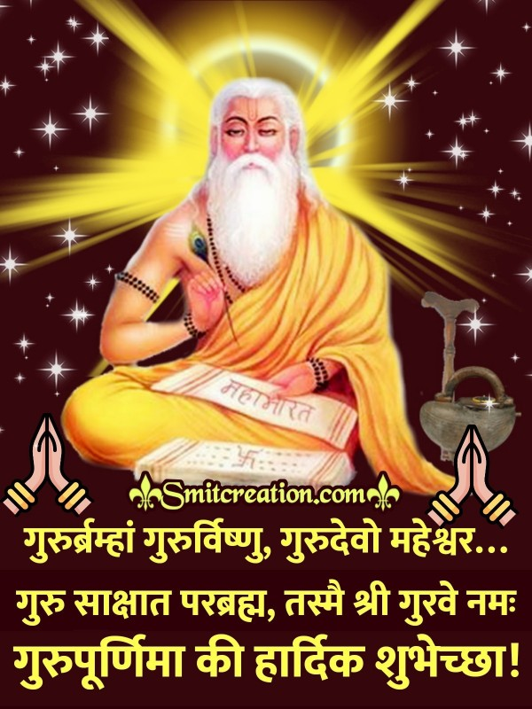 Guru Mantra For Guru Purnima Wish