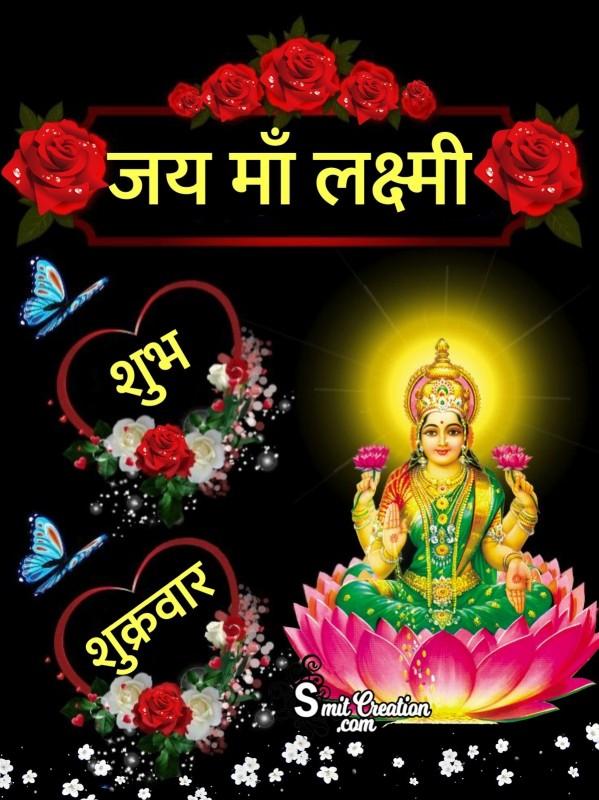 Jai Maa Lakshmi Shubh Shukravar
