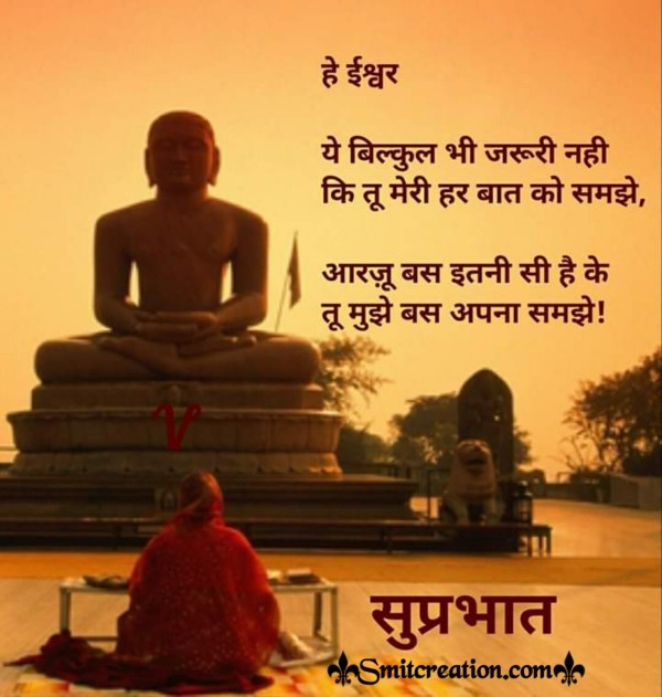 Suprabhat Ishwar Quote