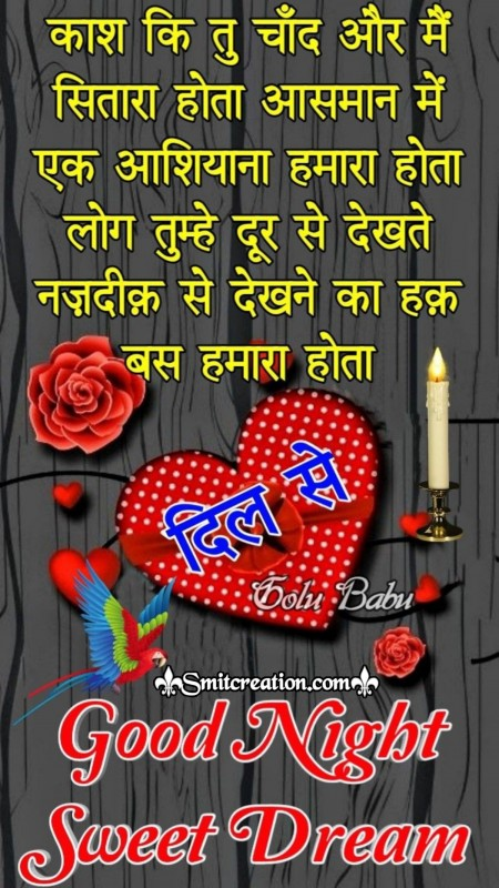 Dil Se Good Night Shayari