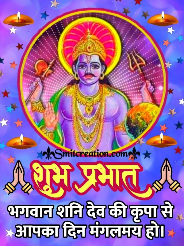 Shubh Prabhat Bhagwan Shanidev