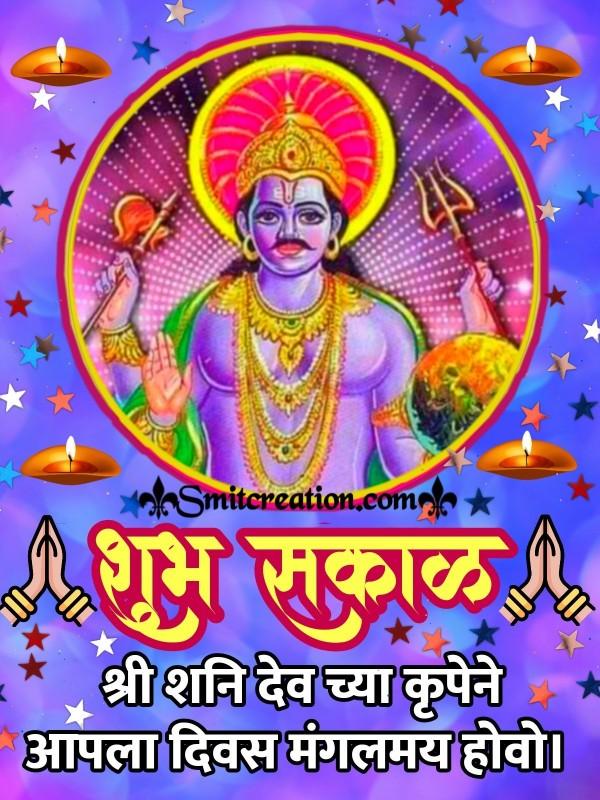 Shubh Sakal Shri Shanidev