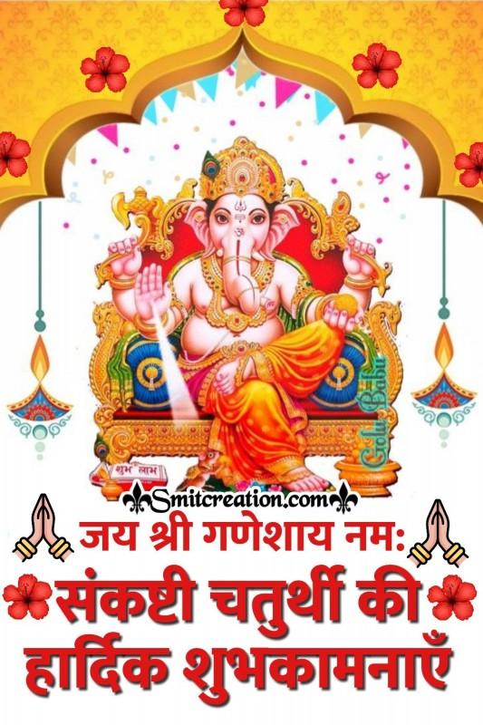 Sankashti Chaturthi Hardik Shubhkamnaaye