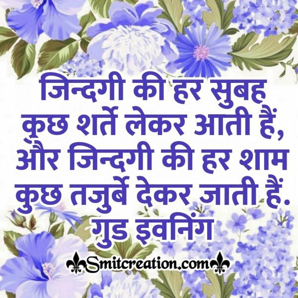 Good Evening Zindagi Shayari