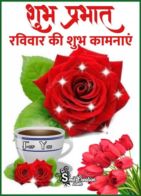 Shubh Prabhat Ravivar Ki Shubhkamnaye