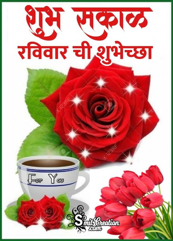 Shubh Sakal Ravivar Chi Shubhechchha