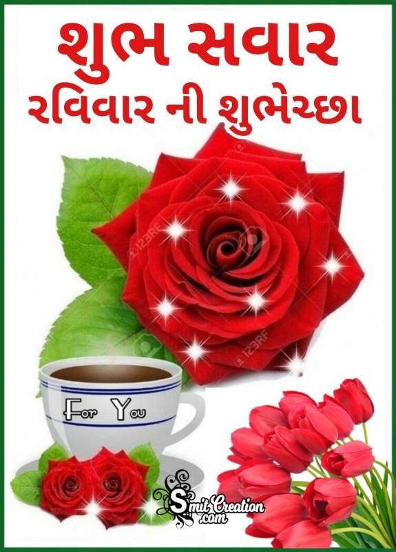 Shubh Savar Ravivar Ni Shubhechchha