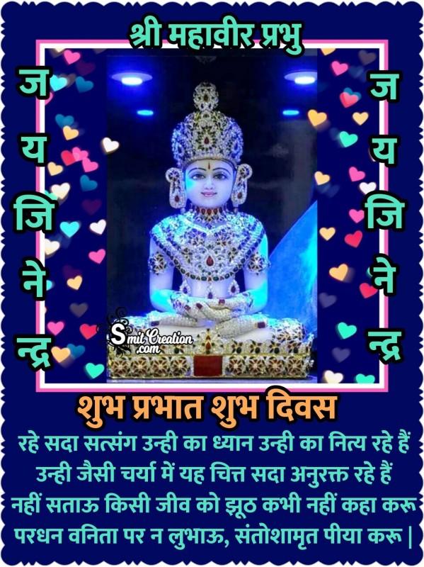 Shubh Prabhat Jai Jinendra Images And Quotes (शुभ प्रभात जय जिनेन्द्र इमेजेस एवं कोट्स )