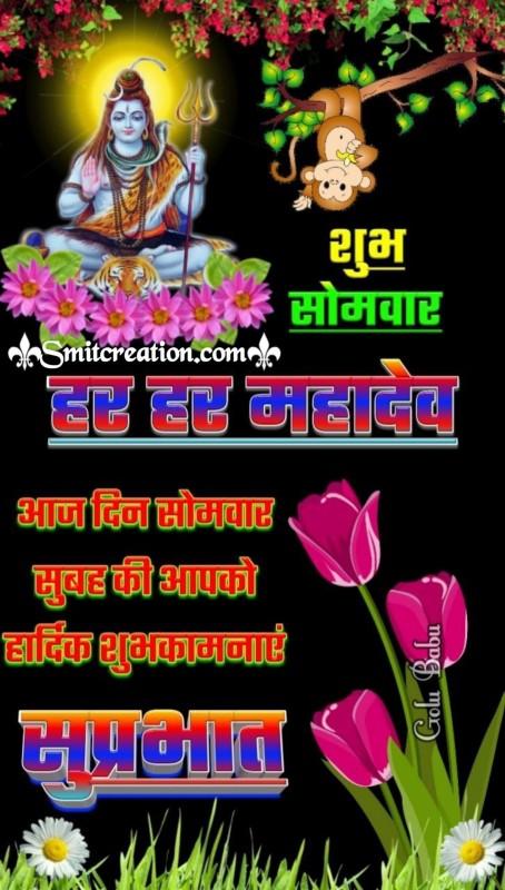 Good Morning Monday Shiva