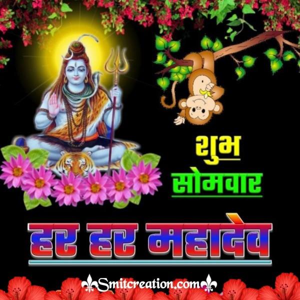 Shubh Somvar Har Har Mahadev