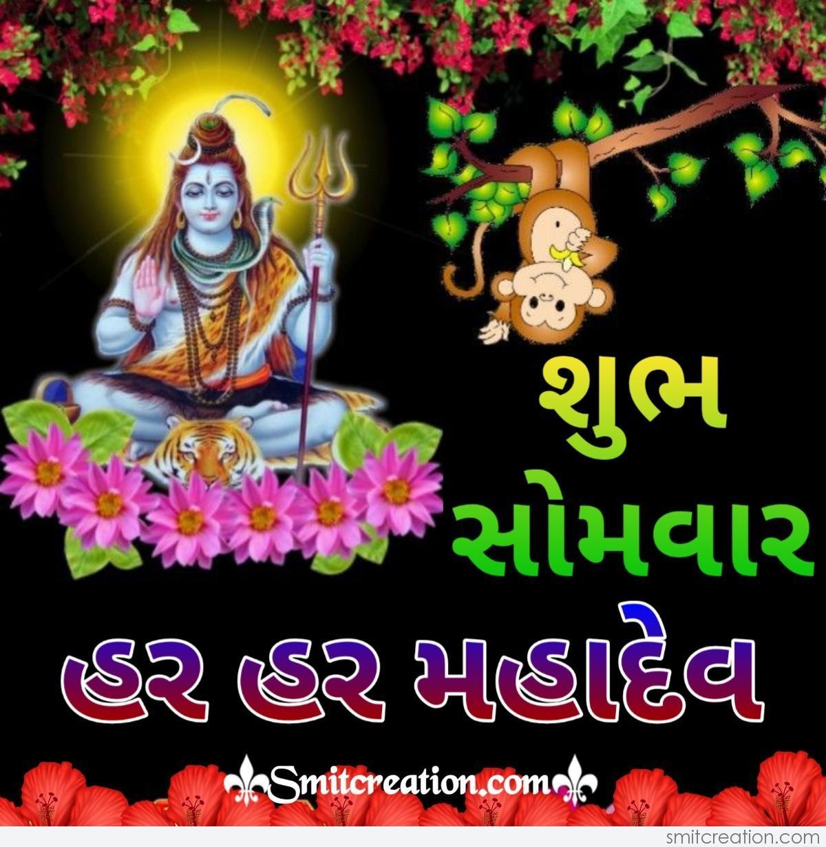 Har Har Mahadev Shubh Somvar Smitcreation Com