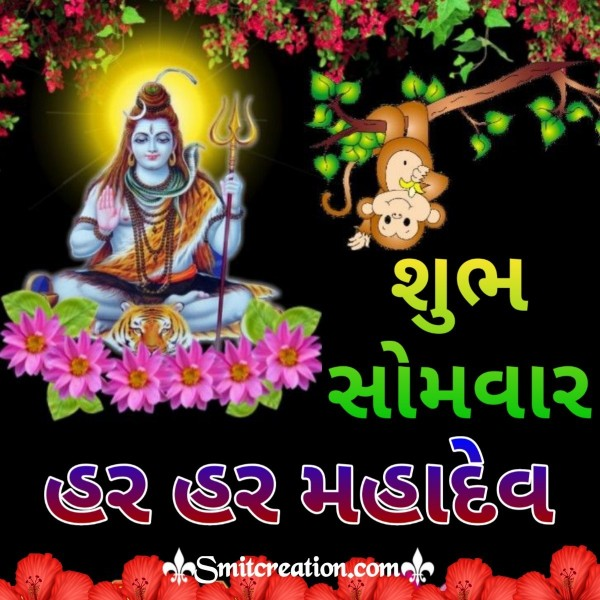 Har Har Mahadev Shubh Somvar