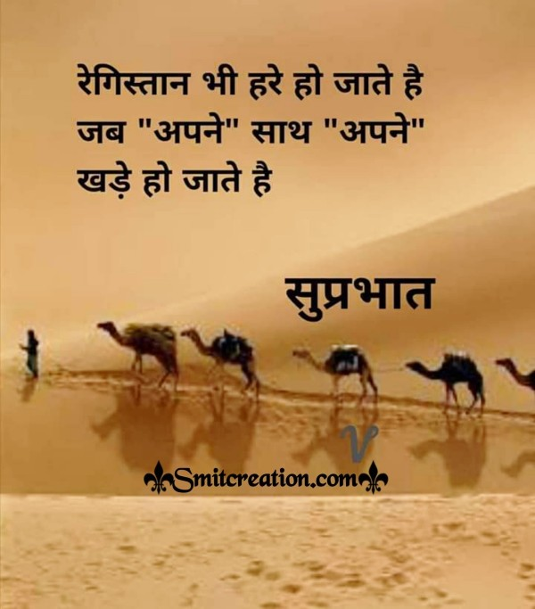 Suprabhat Apno Ko Message