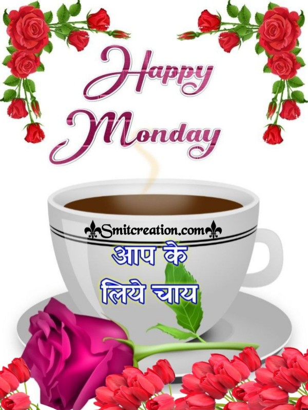 Happy Monday Aapke Liye Chai