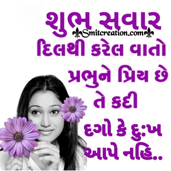 Shubh Savar Dilthi Kareli Vato