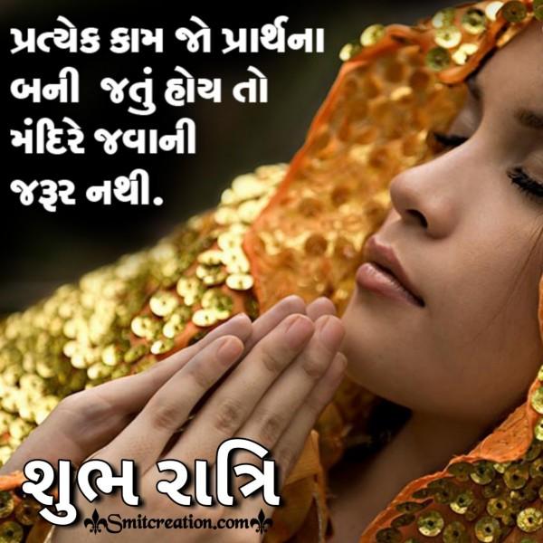 Shubh Savar Pratyek Kam Aj Prarthana
