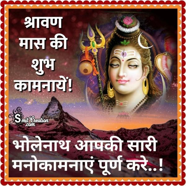 Shravan Mas Ki Shubhkamnaye
