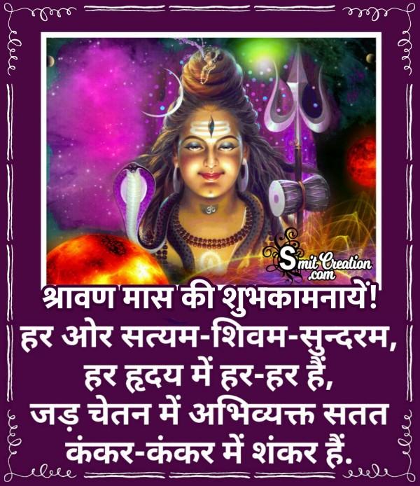 Shravan Mas Ki Shubhkamnaaye