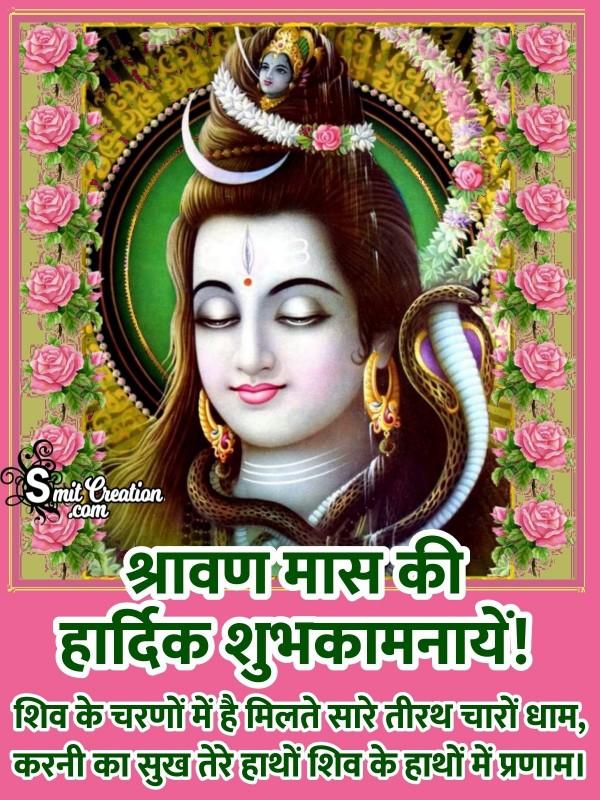 Shravan Mas Hardik Shubhkamnaaye