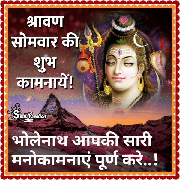 Shravan Somvar Ki Shubhkamnaye