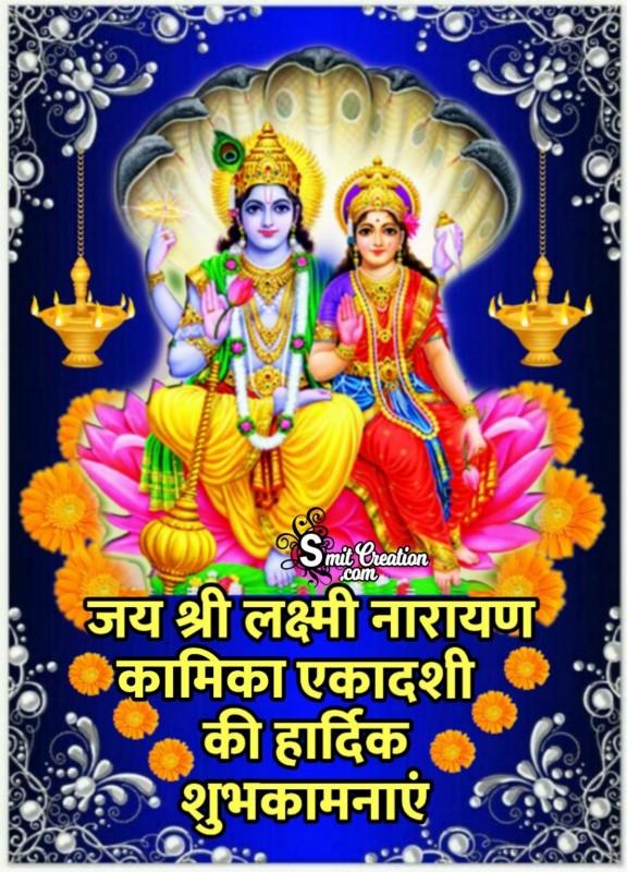 Kamika Ekadashi Ki Hardik Shubhkamnaye
