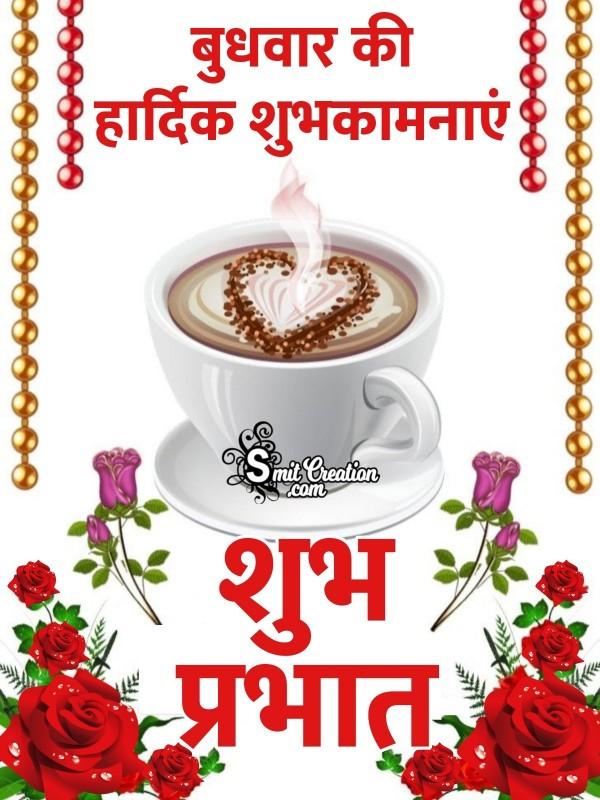 Budhvar Ki Hardik Shubhkamnaye Shubh Prabhat