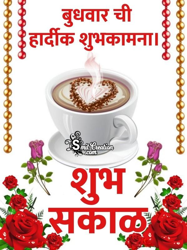 Budhvar Chi Hardik Shubhkamna Shubh Sakal