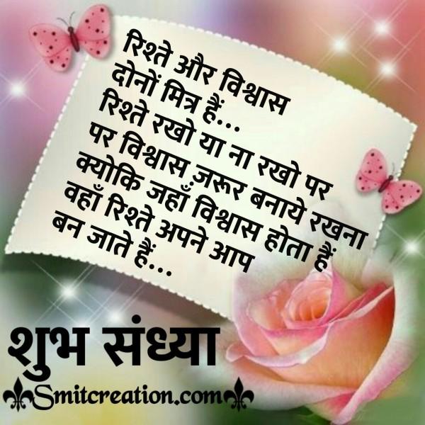 Shubh Sandhya Rishte Aur Vishvas Message