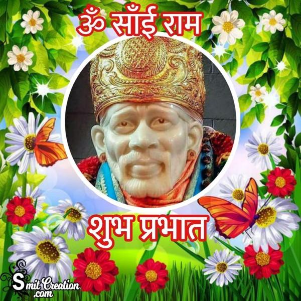 Om Sai Ram Shubh Prabhat