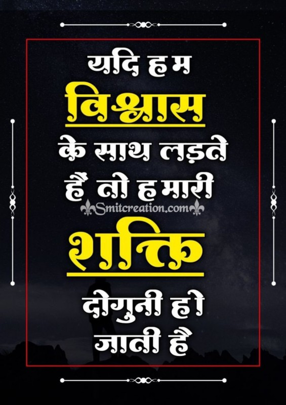 Vishvas Hindi Quote