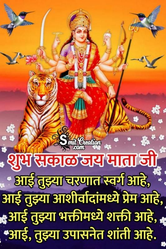 Shubh Sakal Jai Mata Ji