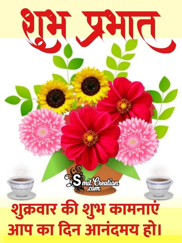 Shubh Prabhat Shukravar Ki Shubhkamnaye